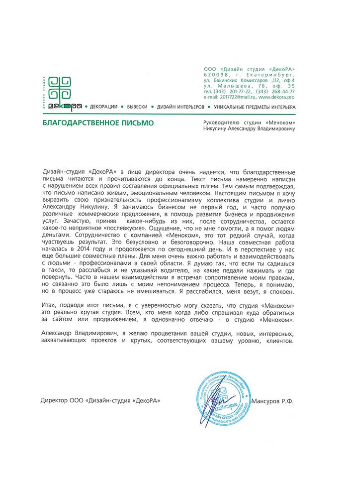 договор на разработку и продвижение сайта образец